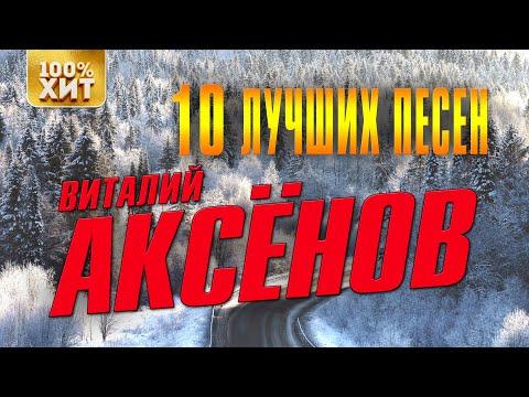 Виталий Аксёнов - 10 лучших песен   Русский шансон
