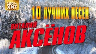 Download Виталий Аксёнов - 10 лучших песен Mp3 and Videos