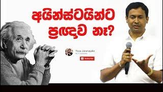 Tissa Jananayake - Episode 27 | ප්රඥාව හෙවත් ඥානය