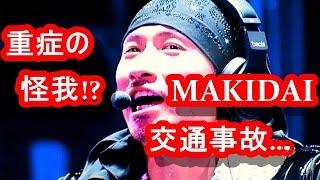 EXILEのMAKIDAI氏が交通事故… 急な展開に不安の声… 引用元 : http://pap...