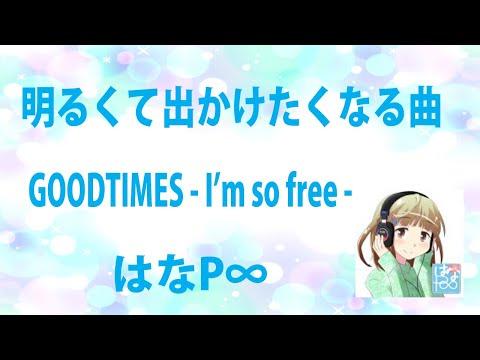 フリー歌入りBGMカントリー風【GOOD TIMES-I'm so free-】はなP∞