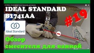 #19 IDEAL STANDARD B1741AA Смеситель для ванной
