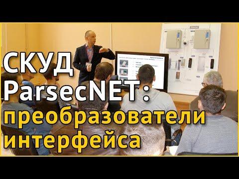 СКУД ParsecNET: преобразователи