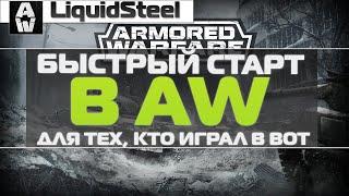 Быстрый старт в AW для тех, кто играл в ВоТ - Armored Warfare : Проект Армата
