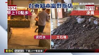 這一次的豪雨,也讓台東知本的富野飯店變成受災戶!昨天(14號)才歷經...