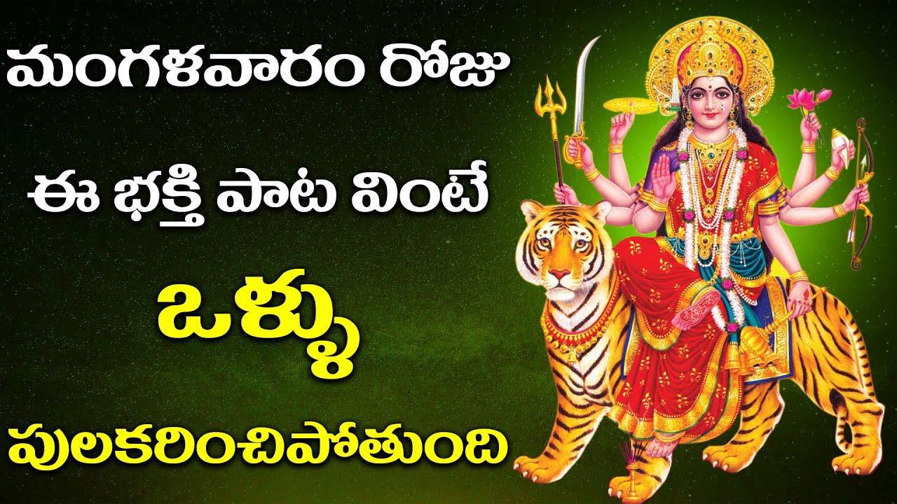 మంగళవారం రోజు ఈ భక్తి పాట వింటే ఒళ్ళు పులకరించిపోతుంది | Durga Devi Songs | Jaibhavani Geethamala 46