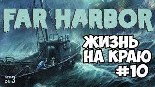 Fallout 4 Far Harbor Жизнь на краю 10