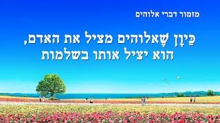 מזמור גוספל בעברית | 'כֵּיוָן שֶׁאלוהים מציל את האדם, הוא יציל אותו בשלמות'
