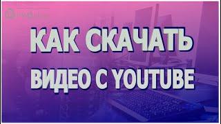 Вкусные бизнес-рецепты / Как скачать видео с YOUTUBE канала.