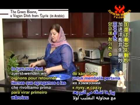 The Green Beans,a Vegan Dish from Syria (In Arabic)