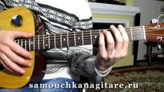 План из Ирана - Тональность ( Fm# ) Как играть на гитаре песню