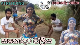 SRI LANKAN COMEDY VIDEO AND HOT NEW FUNNY VEDEOS./ #sinhala #full #movie  #ෆිල්ම්