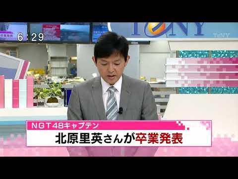 Detik-Detik Kitahara Rie Mengumkan Kelulusannya dari NGT48