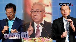 [中国新闻] 国民党初选竞争激烈 吴敦义盼参选人公平竞争 | CCTV中文国际