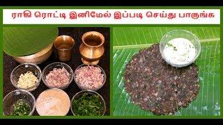 ராகி ரொட்டி இனிமேல் இப்படி செய்து பாருங்க | How to Make Ragi Roti Recipe in Tamil