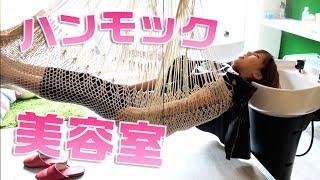 【バッサリ】20cm髪切る!~ハンモック美容室のNew Hair~