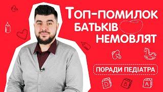 ТОП 7 ОШИБОК родителей грудничков Советы педиатра