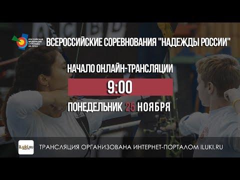 """Соревнования по стрельбе из лука """"Надежды России"""" 25.11.19"""