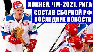 Хоккей Чемпионат мира 2021 Состав сборной России по хоккею новости Свечков в СКА Капризов в НХЛ