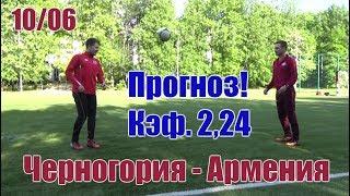 Черногория-Армения. Прогноз и ставка. Кэф. 2,24