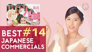 JAPANESE COMMERCIALS - WEIRD, FUNNY & COOL #14