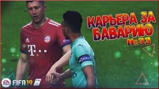 И СНОВА АРСЕНАЛ В ЛИГЕ ЧЕМПИОНОВ #33  • КАРЬЕРА ЗА БАВАРИЮ В FIFA 19 / Видео