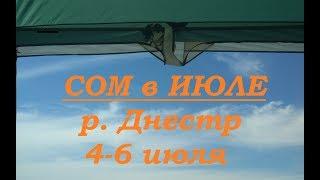 #7 Рыбалка на сома в июле на  Днестре + обзор тент-шатра и многое другое! СОВЕТУЮ ПОСМОТРЕТЬ!