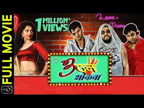 Teen Than Bhokwa- तीन ठन भोकवा   CG Film   Full Movie   Anupam   Amit   Bheekhaam   Pragati