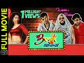 Teen Than Bhokwa- तीन ठन भोकवा | CG Film | Full Movie | Anupam | Amit | Bheekhaam | Pragati