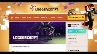 Приглашаю всех на свой проект LaGGeRCraft !
