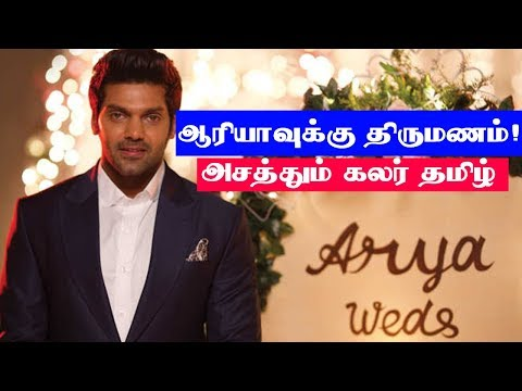 Actor Arya Going To Marry Via TV Program | Colors Tamil TV | Hot Cinema News