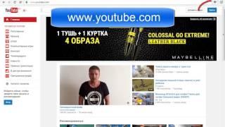 Ютуб . Как создать канал на Ютубе  Регистрация аккаунта YouTube