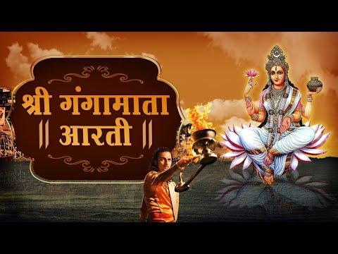 Ganga Mata Aarti | गंगा आरती | Om Jai Gange Mata | Bhakti Songs