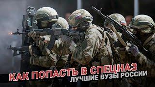 Как попасть в спецназ: список лучших ВУЗов России