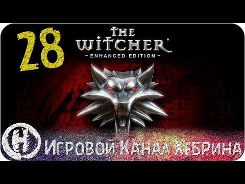 Ведьмак 3: Дикая Охота (The Witcher 3: Wild Hunt)