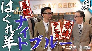 【アニ散歩withドクトル赤峰】はぐれ羊で風林火山〜風の章〜