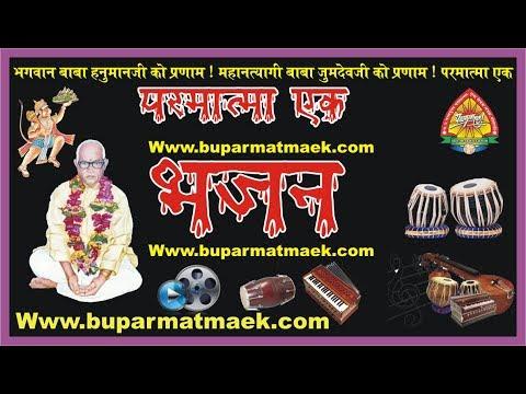 [023] परमात्मा एक भजन - Parmatma Ek - Mahantyagi Baba Jumdevji