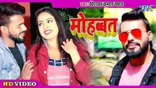#Vishal Kumar Yadav II #Video मोहब्बत I Mohabbat I 2020 Bhojpuri Superhit Song