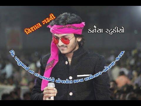 Vishal Gadhvi IIAvo Navlakh Nejadi ii  Borana Kutc