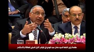 كلمة وزير النفط السيد عادل عبد المهدي في المؤتمر الاول الدولي للطاقة والاستثمار 3-3