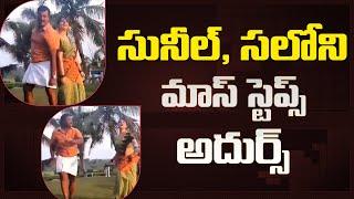 Actor Sunil And Saloni Superb Mass Dance @ Shooting   IndiaGlitz Telugu Movies