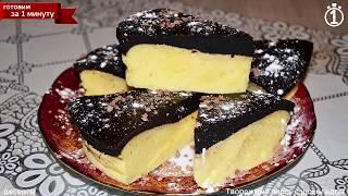 Творожный пирог с домашним шоколадом