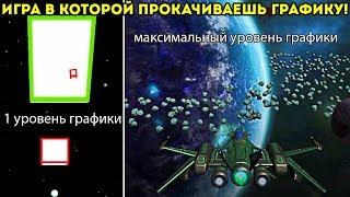 ИГРА В КОТОРОЙ ПРОКАЧИВАЕШЬ ГРАФИКУ! - Upgrade The Game 3