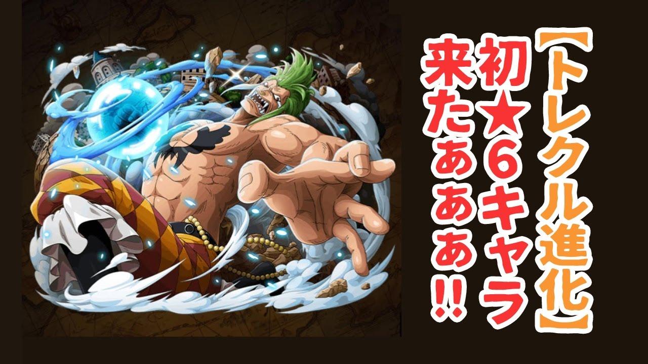 【トレクルキャラ進化】星6キャラ来たぁぁぁ!!