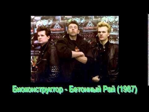 Биоконструктор - Бетонный Рай (1987)
