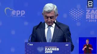 Արցախը երբեք չի լինի Ադրբեջանի կազմում. ՀՀ 3-րդ նախագահ Սերժ Սարգսյանի ելույթը` ԵԺԿ համագումարին
