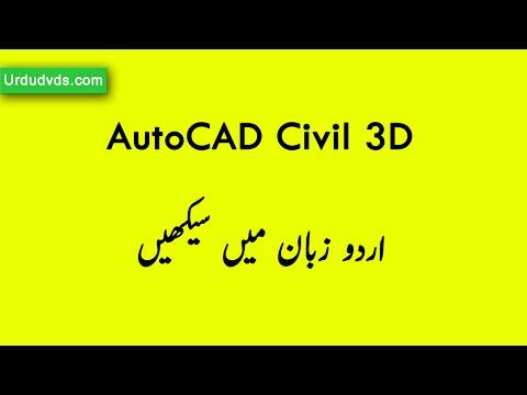 Learn Civil 3D in Urdu
