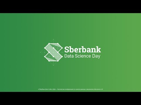 Трансляция Sberbank Data Science Day