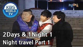 2 Days and 1 Night Season 1 | 1박 2일 시즌 1 - Night travel, part 1