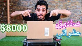 اشتريت صندوق عشوائي - شف وش لقيت في الفلاش شي غريب !!